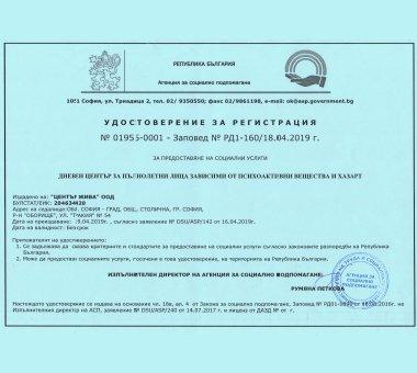 Удостоверение АСП- ДЦ