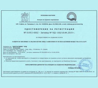 Удостоверение АСП-Защ.жилище