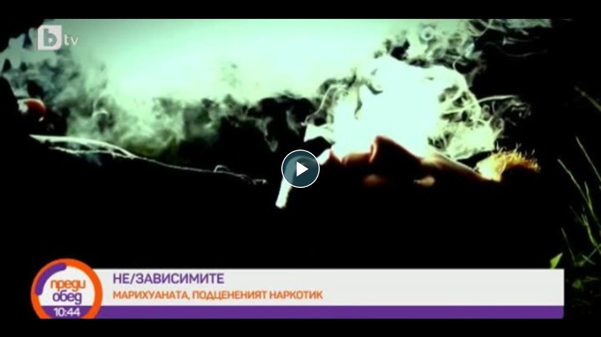 Марихуаната, подцененият наркотик