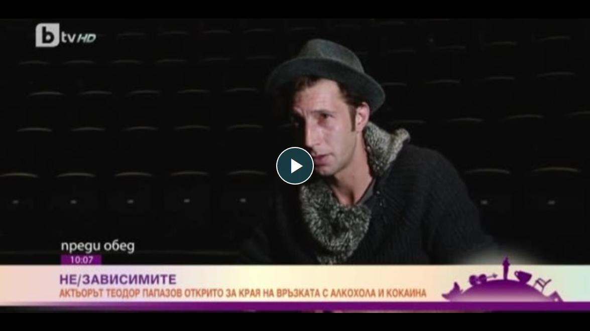 Не/зависимите - актьорът Теодор Папазов